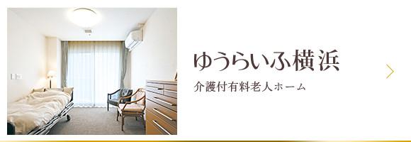 介護付有料老人ホームゆうらいふ横浜